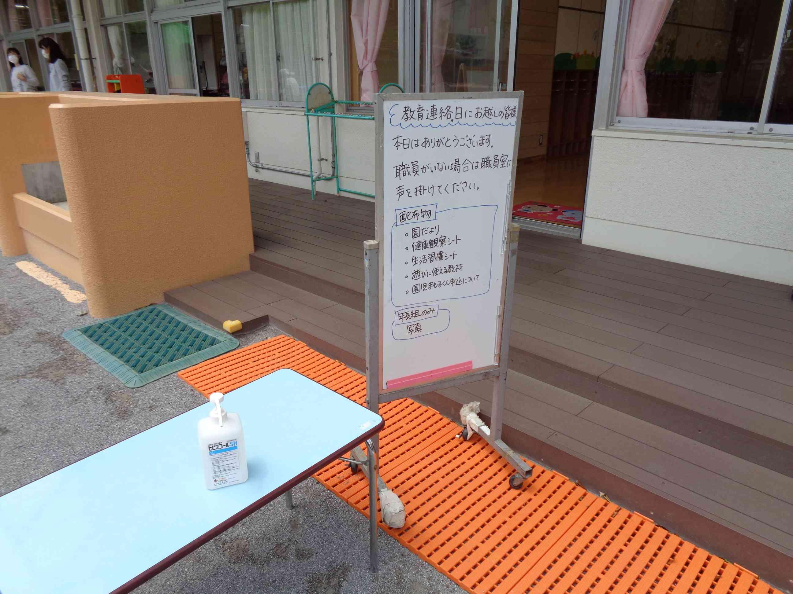 幼稚園 近め.JPG